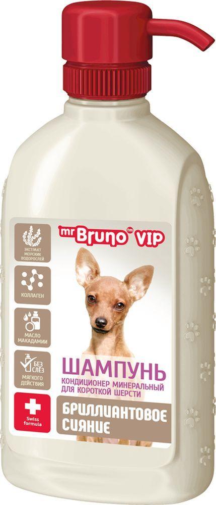 Шампунь для собак Mr.Bruno VIP Бриллиантовое сияние, для короткой шерсти, 200 мл