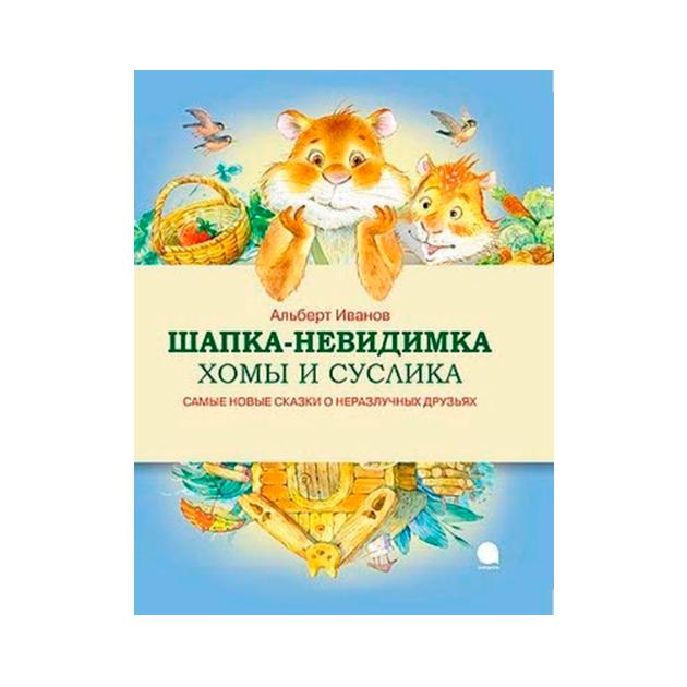 Купить Шапка-Невидимка Хомы и Суслика, Акварель, Сказки