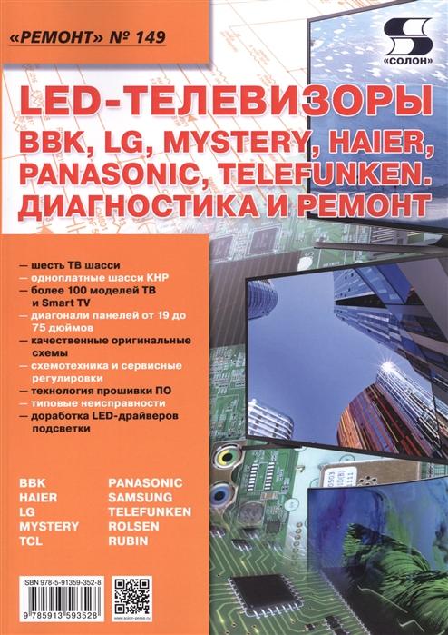 LED-Телевизоры, BBK, LG, Mystery, Haier, Panasonic, Telefunken. Диагностика и ремонт фото
