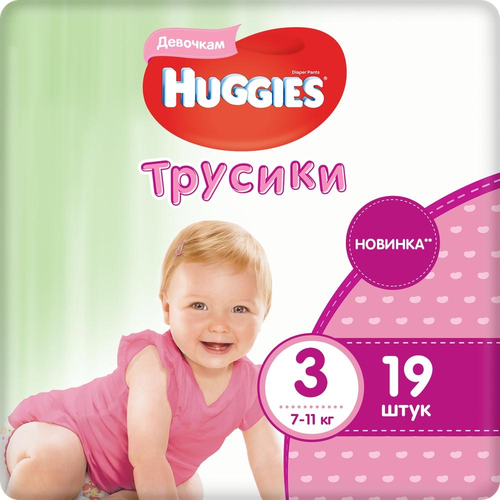 Подгузники трусики Huggies для девочки размер