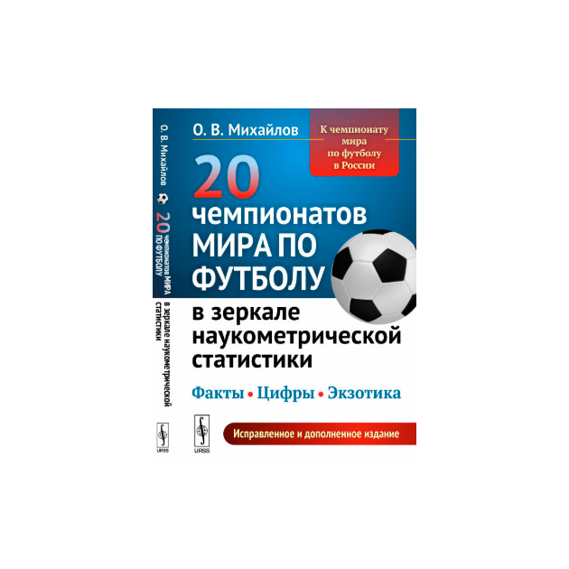 Книга 20 Чемпионатов Мира по Футболу