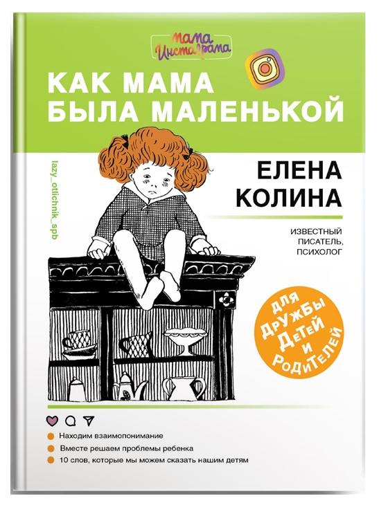 Купить Книга «Как мама была маленькой. Книга для дружбы детей и родителей, АСТ, Рассказы и повести
