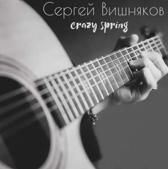 Вишняков Сергей Crazy Spring (Dj-Pack) Vector