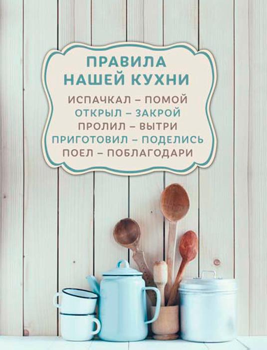 Картина на холсте 30x40 Правила Кухни 3 Ekoramka HE-101-225