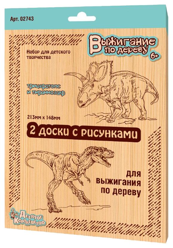 Набор для выжигания Десятое Королевство Динозавры Трицератопс