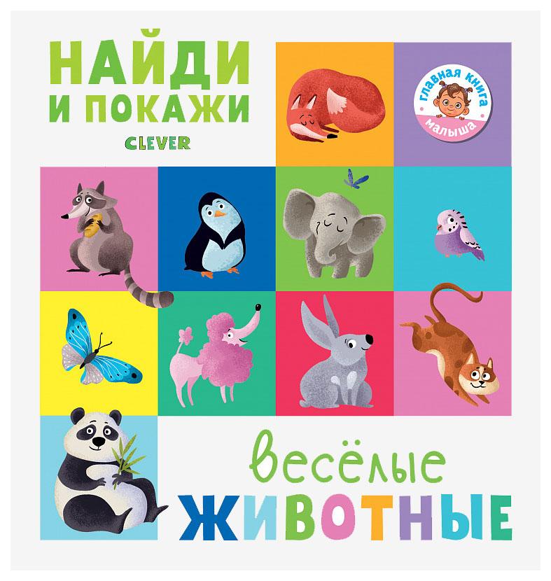 Книга Издательство Клевер (Clever) Весёлые животные, Попова Е. Рами Л. Найди и покажи фото