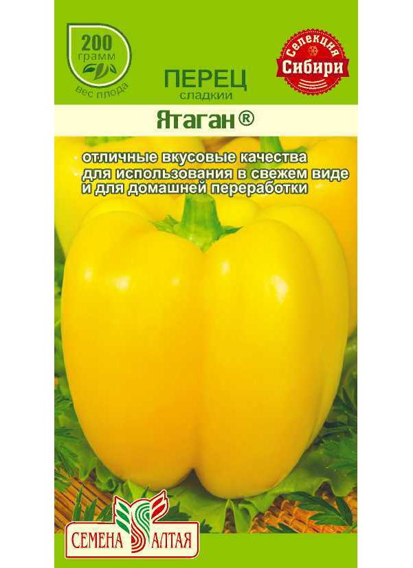 Семена Перец сладкий Ятаган, 0,1 г, Семена Алтая