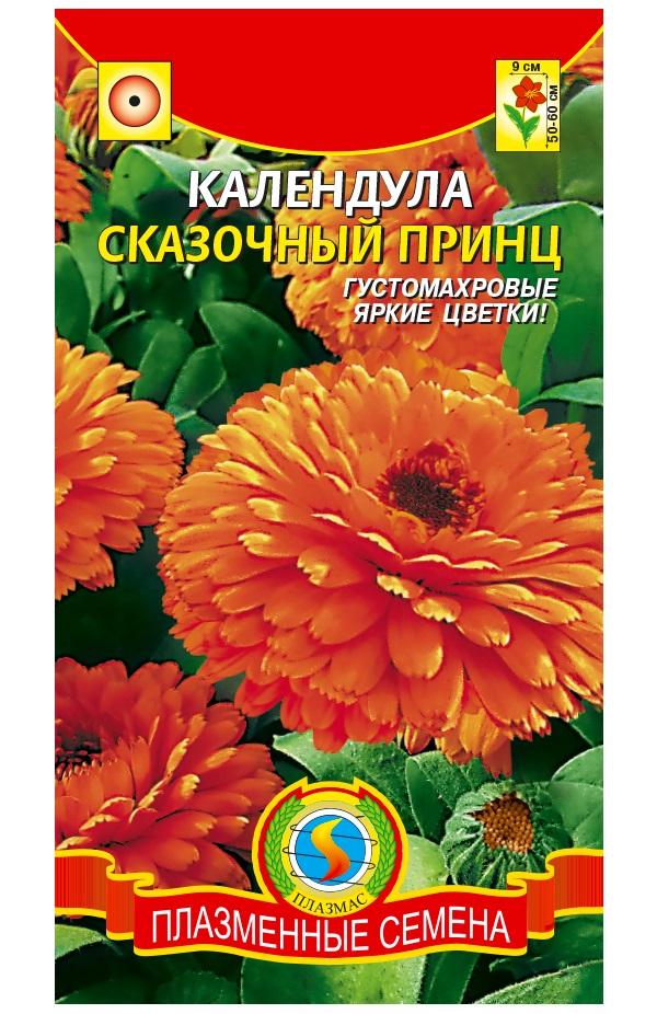 Семена Календула Сказочный принц, 0,3 г Плазмас