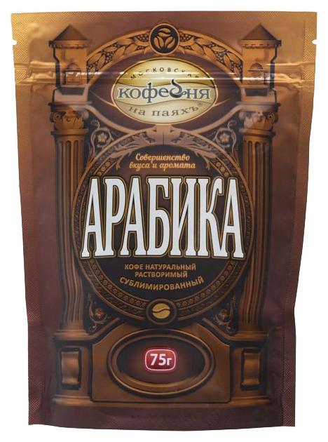 Кофе Московская кофейня на паяхъ растворимый  арабика 75 г