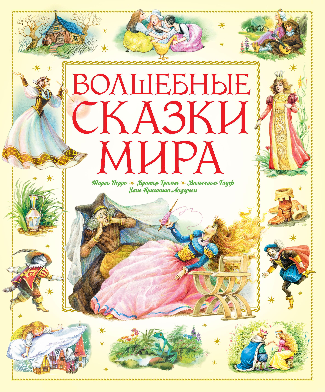 Купить Волшебные Сказки Мира, Махаон, Детская художественная литература