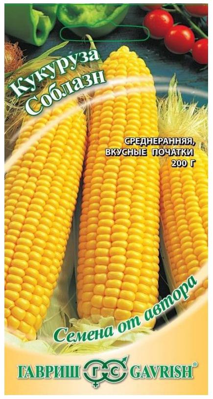 Семена Кукуруза сахарная Соблазн F1, 5 г Гавриш