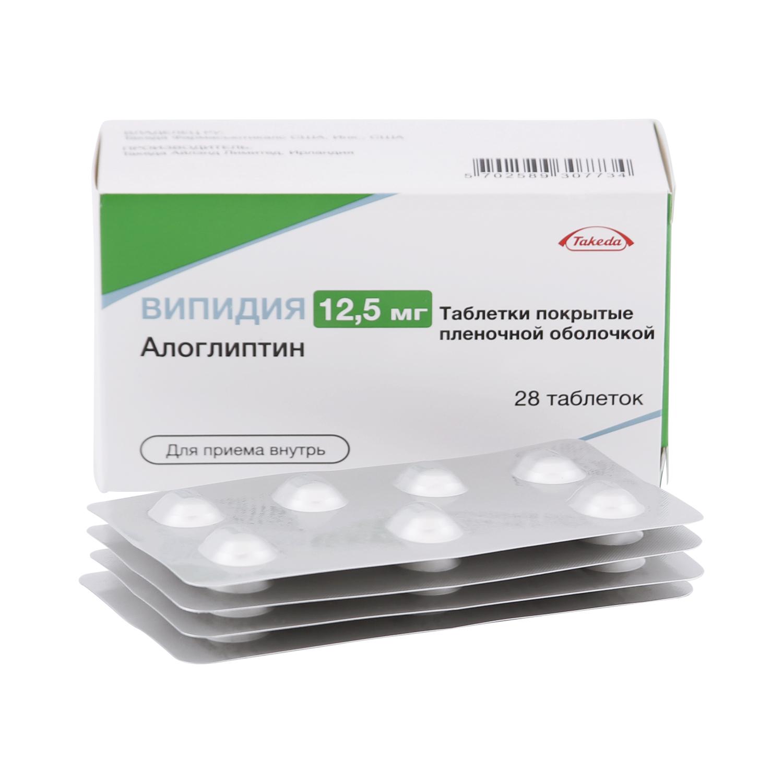 Випидия таблетки 12.5 мг 28 шт.
