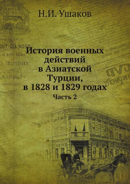 История Военных Действий В Азиатской турции, В 1828 и 1829 Годах, Ч.2