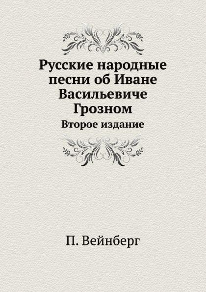 Русские народные песни Об Иване Васильевиче Грозном, Второе Издание