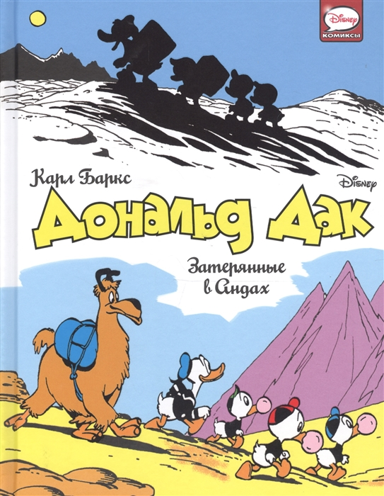 Комикс Дональд Дак, Затерянные в Андах