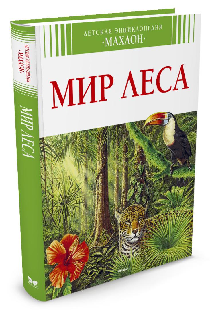 книги про лес картинки фирмы неоднократно
