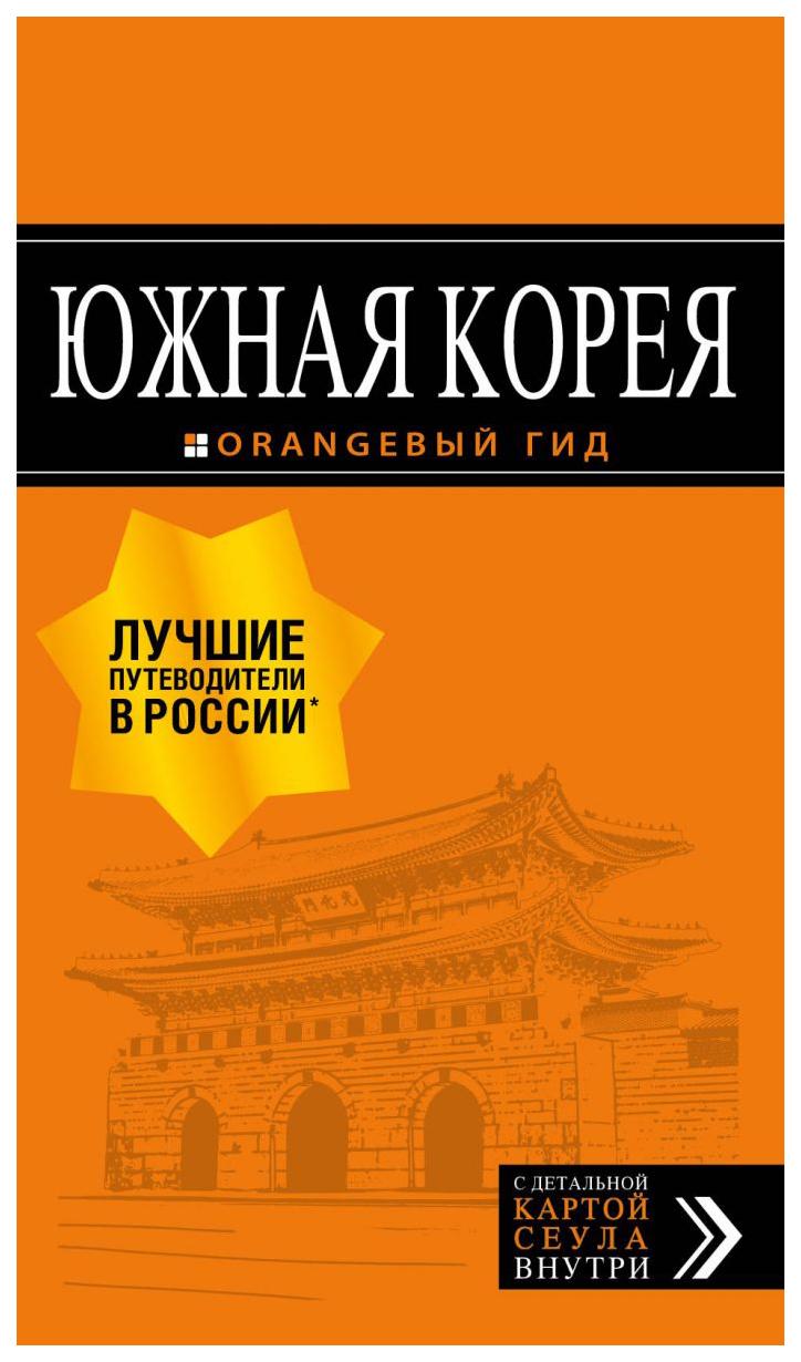 Южная корея путеводитель карта Эксмо 978-5-699-97162-6 фото