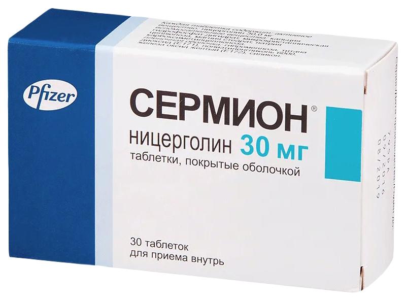 Сермион таблетки 30 мг 30 шт.