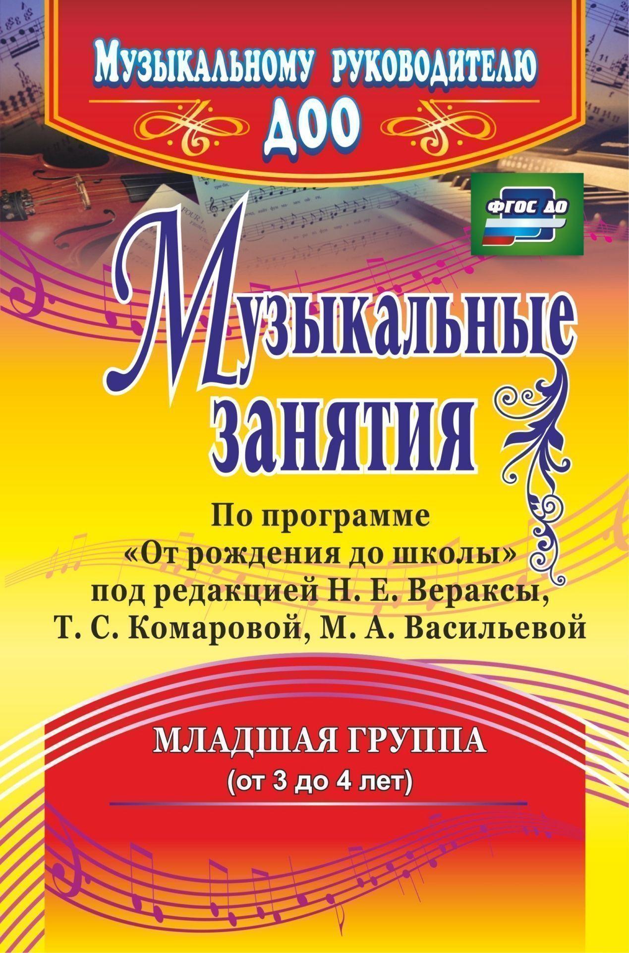 Музыкальные Занятия по программе От Рождения до Школы. Младшая Группа (От 3 до 4 лет)