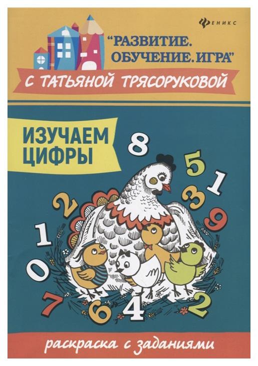 Книжка Изучаем Цифры