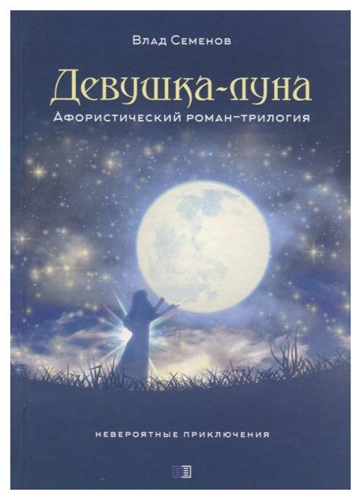 Девушка-Луна
