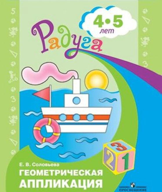 Соловьева, Геометрическая Аппликация, пособие для Детей 4-5 лет (Радуга)