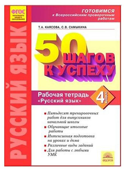 Шагов к Успеху, Готовимся к Всероссийским проверочным Работам, Русский Язык, 4 кл, Р т