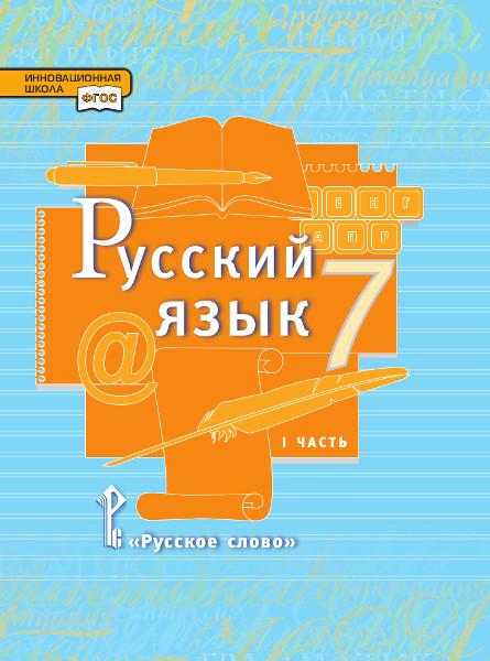 Быстрова, Русский Язык, 7 класс Учебник (Фгос)