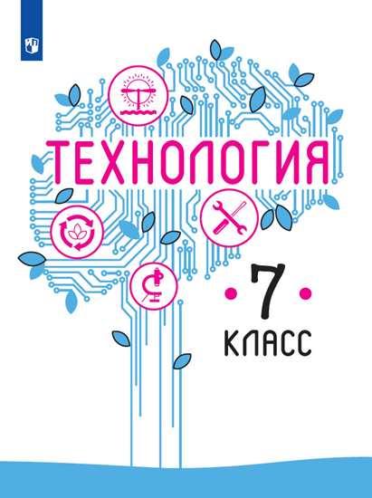 Казакевич, технология, 7 класс Учебник
