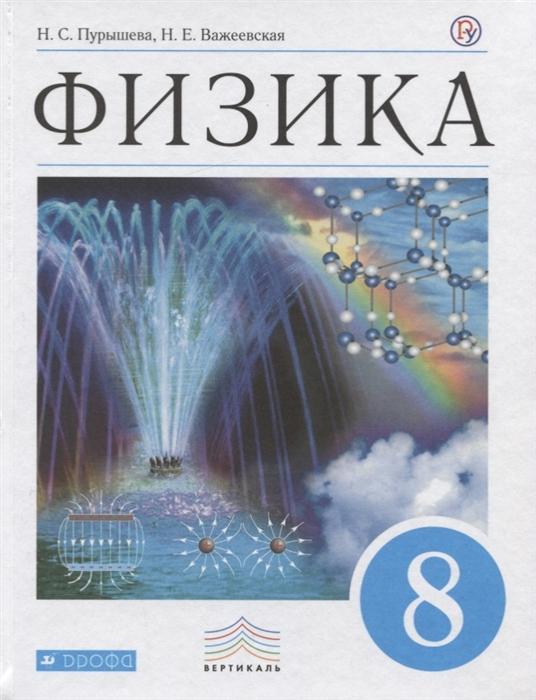 Пурышева, Физика, 8 кл, Учебник, Вертикаль (Фгос)
