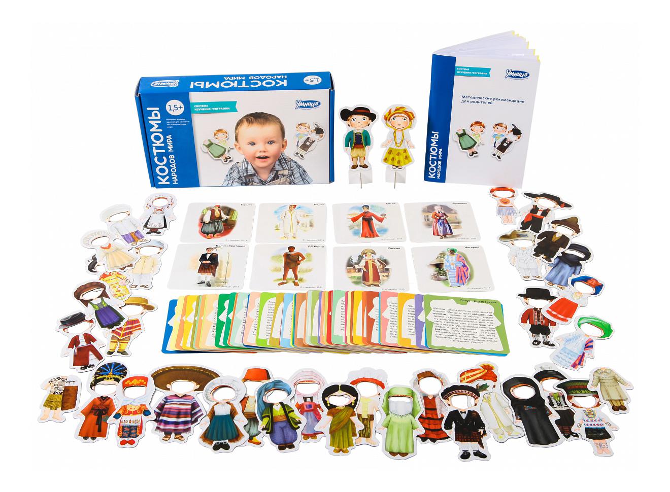Купить Комплект карточек Костюмы народов мира, Комплект карточек Умница Костюмы народов мира, Развивающие игрушки