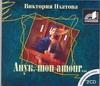Аудиокнига платова, Анук, Mon Amour 2Cd фото