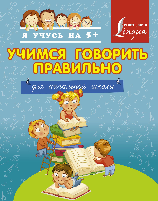 Купить Книжка Учимся Говорить правильно, АСТ, Азбуки