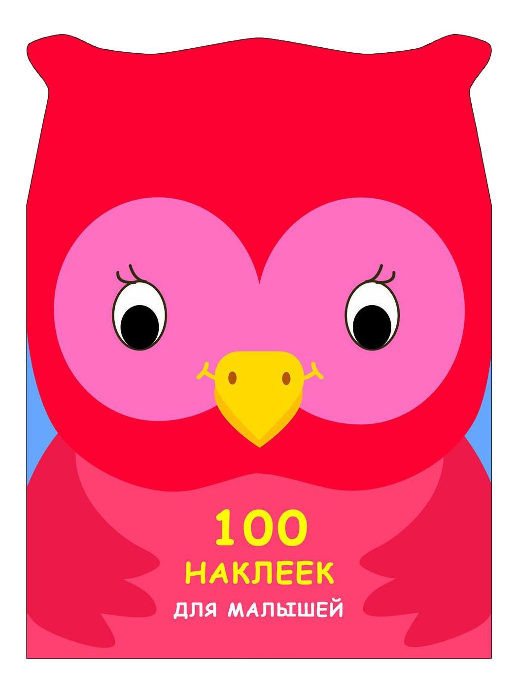 Стрекоза Развивающая книжка С наклейками: 100 наклеек для Малышей, Зверята, Совенок, Книжки с наклейками  - купить со скидкой