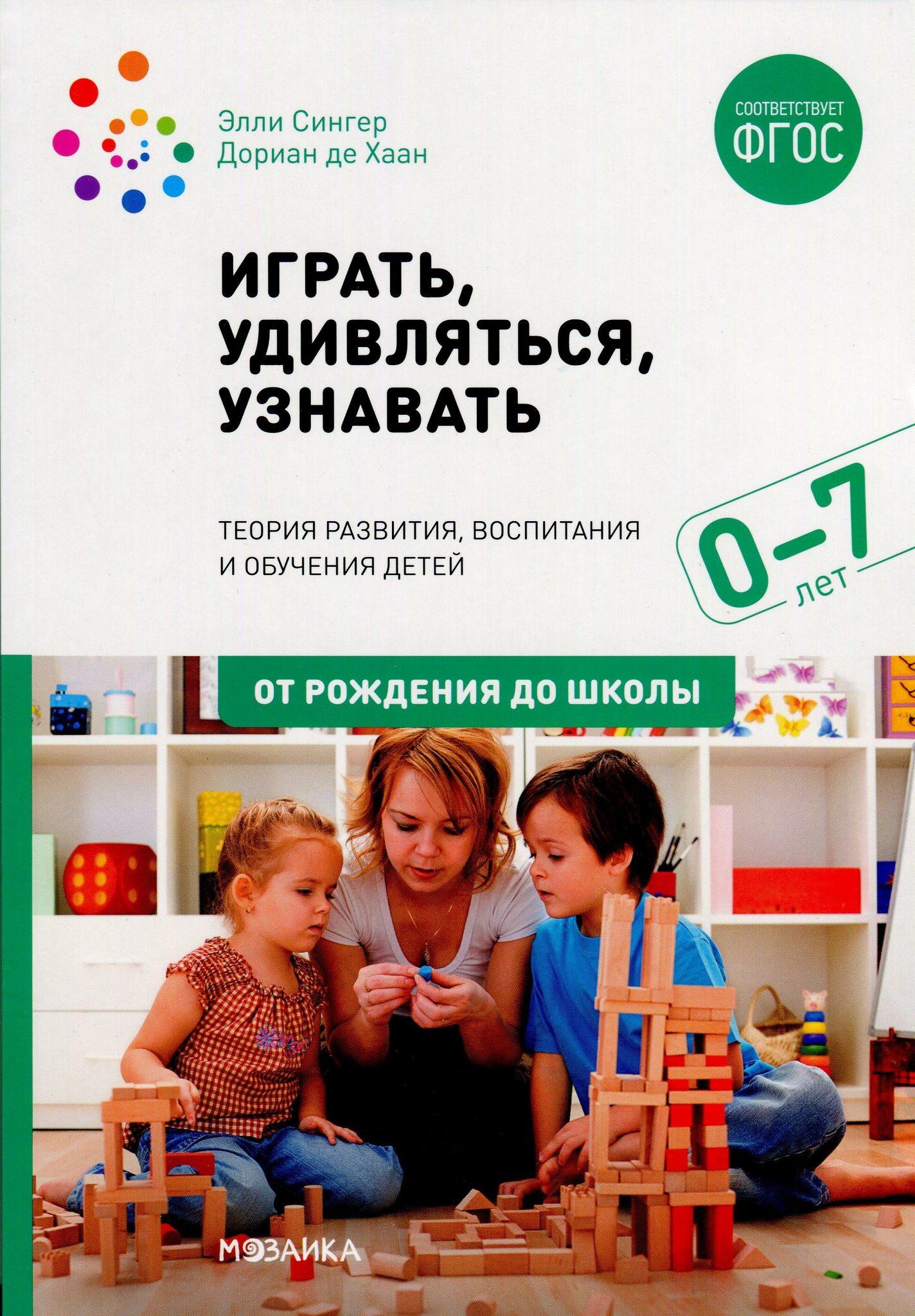 Купить Играть, Удивляться, Узнавать. теория развития, Воспитания и Обучения Детей, Мозаика-Синтез, Обучающие игры
