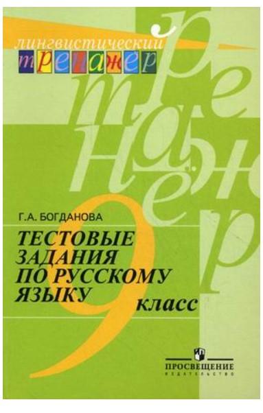 Богданова, Русский Язык, тестовые Задания, 9 класс лингвистический тренажер