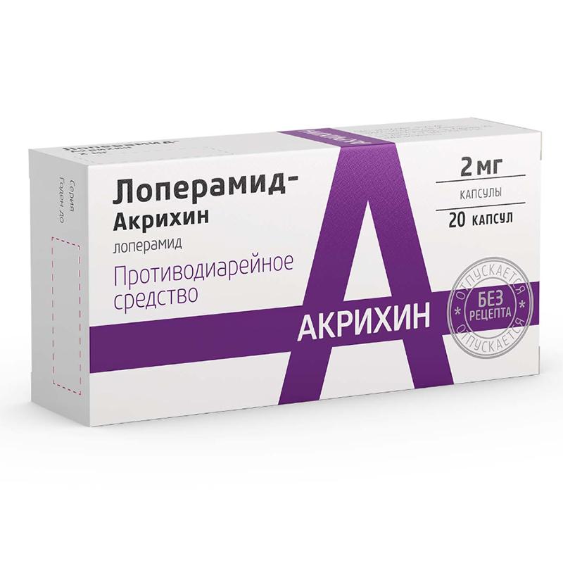Лоперамид-Акрихин капсулы 2 мг 20 шт.