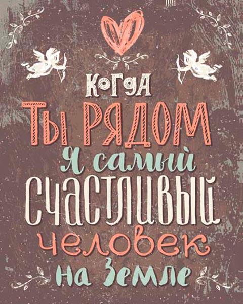 """Картина на холсте 40x50 см """"Когда ты рядом"""" Ekoramka HE-102-221"""