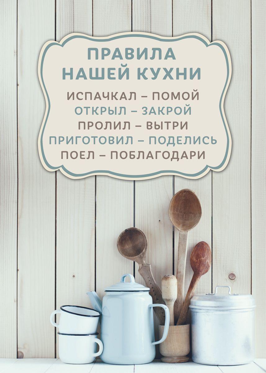 Картина на холсте 50x70 Правила Кухни 3 Ekoramka HE-101-226