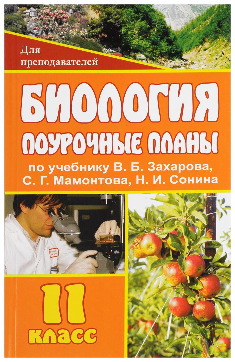 Биология 11 кл.: поурочные планы по учебнику В. Б. Захарова, С. Г. Мамонтова, Н. И. Сонина