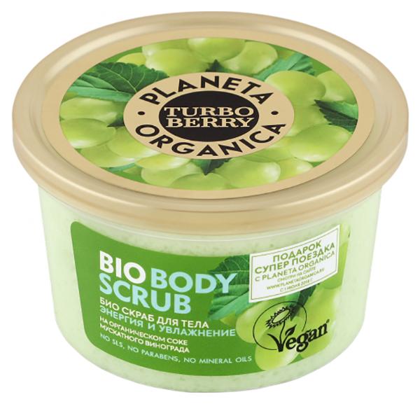 Скраб для тела Planeta Organica Turbo Berry Виноград Энергия и Увлажнение 350 мл