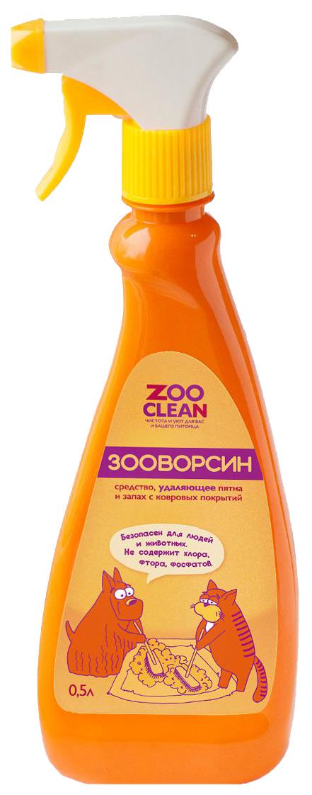 ZooClean / Нейтрализатор органических пятен и запаха Zoo clean ЗооВорсин 0,5л