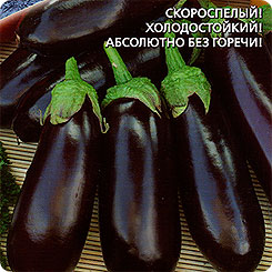 Семена Баклажан Сибирский Скороспелый 148, 20 шт, Уральский дачник