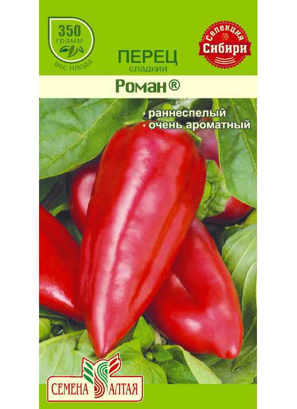 Семена Перец сладкий Роман, 0,1 г, Семена Алтая
