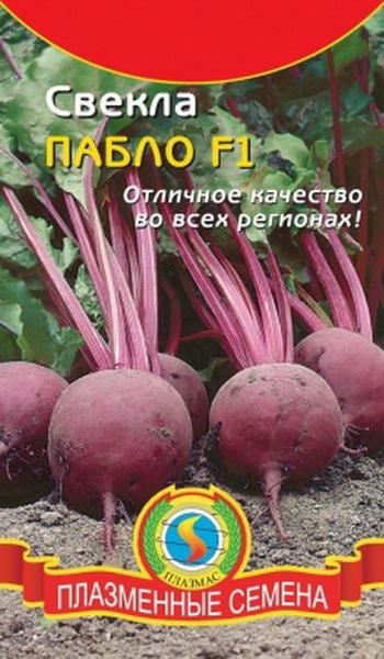 Семена Свекла Пабло F1, 80 шт, Плазмас