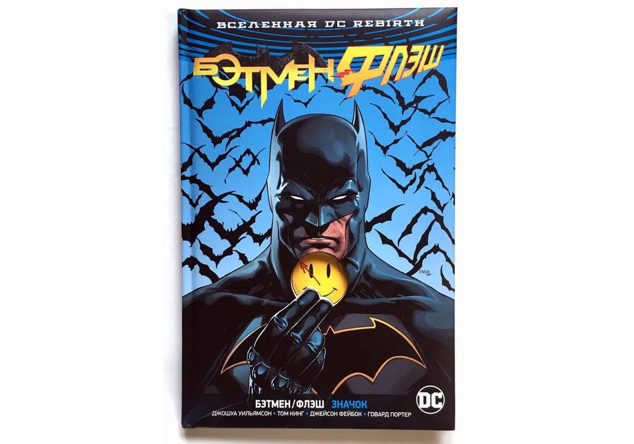 Графический роман Вселенная DC. Rebirth Бэтмен/Флэш, Значок (Бэтмен-версия) фото
