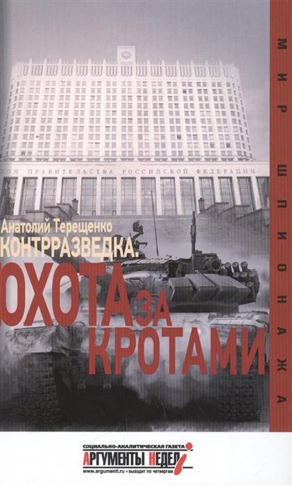 Контрразведка. Охота За кротам и терещенко А.