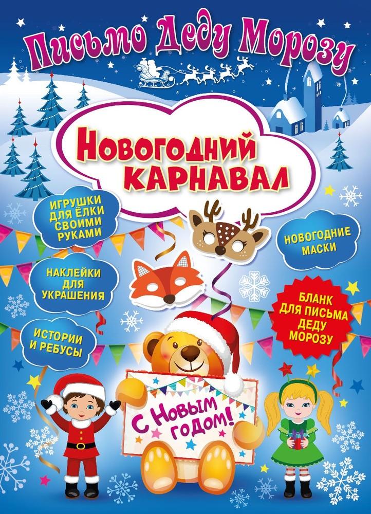 Купить Письмо Деду Морозу. Nd Play Новогодний карнавал, Книжки с наклейками