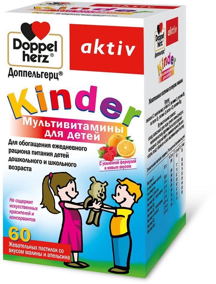 Купить Киндер с 4 лет малина, Доппельгерц Киндер с 4 лет, пастилки малина 60 шт., Doppelherz