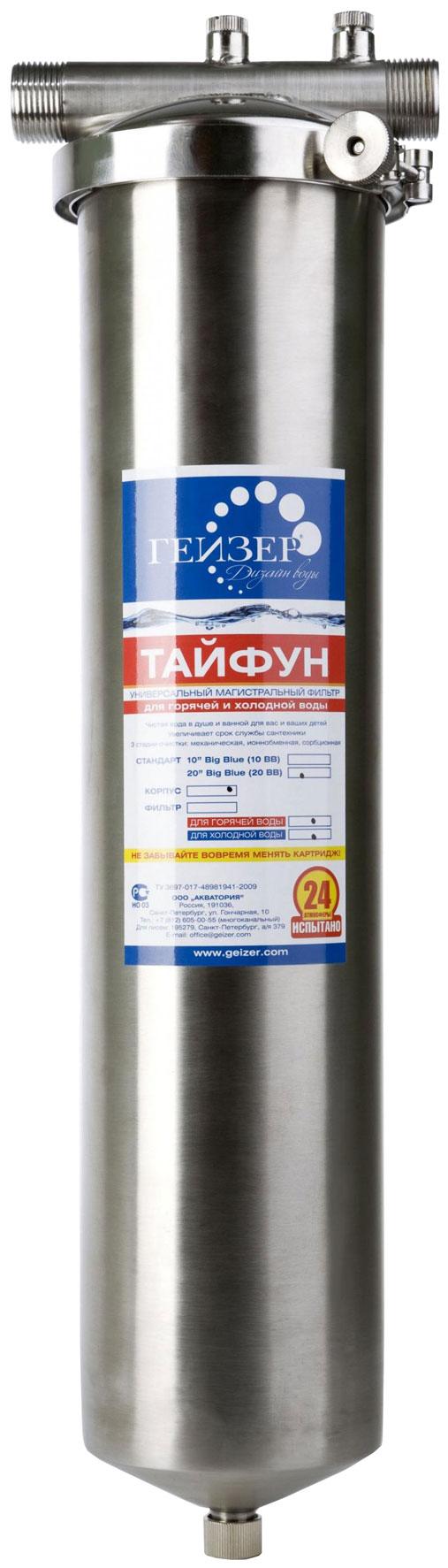 Фильтр для воды Гейзер 32067 Серебристый